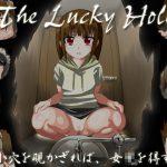 The Lucky Hole~小穴を覗かざれば、女○を得ず~