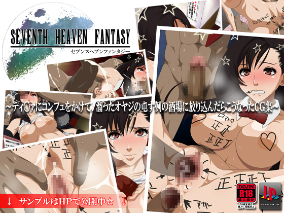 [RJ055704] SEVENTH HEAVEN FANTASY