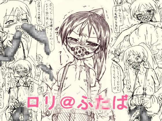 ~愚直屋のお惣菜3~ロリ@ふ○ば&つまみ食いセット
