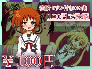 [RJ071151] 100円で洗脳