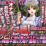 """[RJ202897] 【生ボイス版!】全日本ドM検定考査 Re:LEVEL 6SP  もっと! ドMな俺がメイドさんに淫語""""ボイス""""で人として再起不能な大恥ド羞恥プレイ晒す件。"""