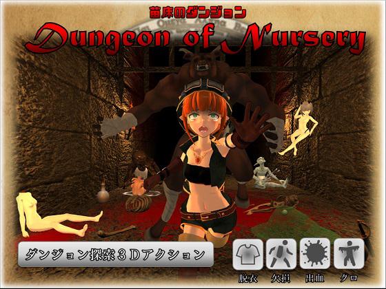 Dungeon of Nursery 苗床のダンジョン