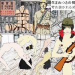 [RJ208041] 陸軍女子三等兵強制全裸突撃~玉砕の南洋に咲く大輪の被虐花