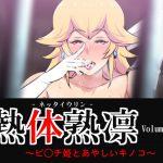 [RJ209328] 熱体熟凛 Vol.27 ~ピ◯チ姫とあやしいキノコ~