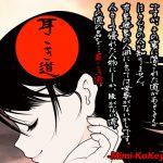 [RJ209354] 耳こき道 -Mimi-Kokey-Do-
