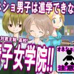[RJ209419] オネショ男子は、進学できない!清子女学院!!
