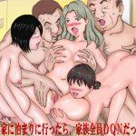 [RJ209765] 「友達ん家に泊まりに行ったら、家族全員DQNだった!!」