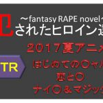 [RJ209840] 犯されたヒロイン達~2017夏アニメNTR編~