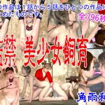 [RJ209988] 監禁 美少女飼育「第1話ー第5話」総集編