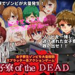 [RJ210145] 女子寮oftheDead