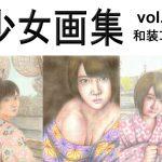 [RJ210445] 少女画集 vol.3 和装コス