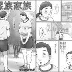 [RJ210571] 裸族家族