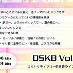 "[RJ210774] ロイヤリティフリー効果音ライブラリ ""DSKB Vol.2"""