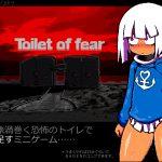 [RJ211249] Toilet of fear