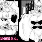 [RJ211486] 娼館の妖狐さん。