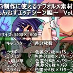 [RJ211646] RPG制作に使えるデフォルメ素材集~もんむすエッチシーン編~ Vol.1