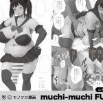 [RJ211734] muchi-muchi FUTA