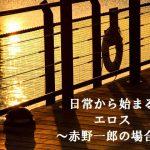 [RJ211923] 日常から始まるエロス ~赤野一郎の場合~