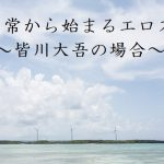 [RJ211926] 日常から始まるエロス ~皆川大吾の場合~
