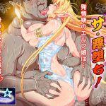 [RJ111644] エルフ姫、発情!The悪堕ち!