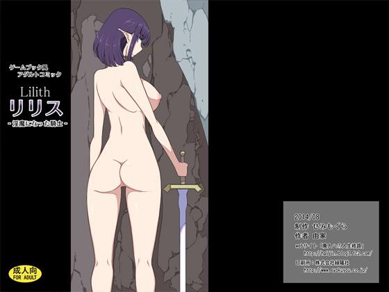 [RJ147880] リリス-淫魔になった騎士-
