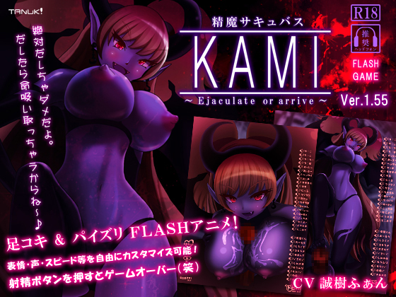[RJ176338] 【足コキ&パイズリアニメ】精魔サキュバスKAMI ~ejaculate or arrive~ ver1.55