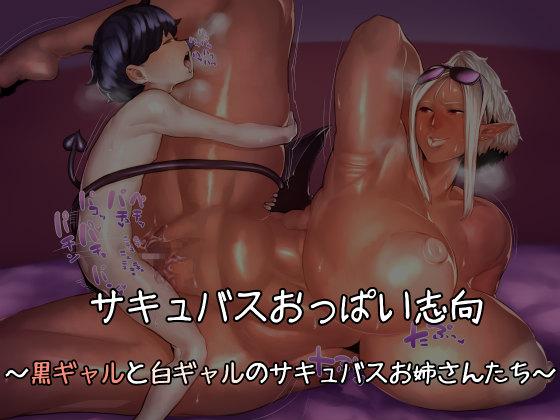 [RJ192150] サキュバスおっぱい志向~黒ギャルと白ギャルのサキュバスお姉さんたち~