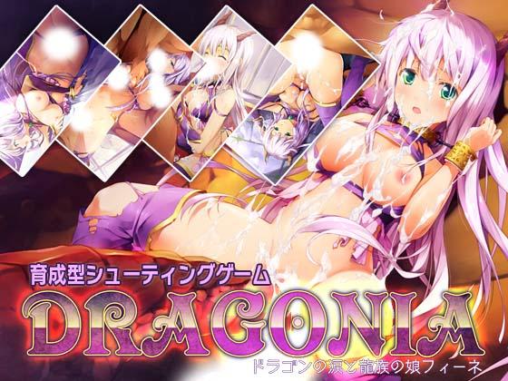 [RJ196567] 「ドラゴニア」 -ドラゴンの涙と龍族の娘フィーネ-