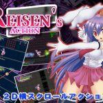 [RJ198619] REISEN's ACTION
