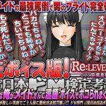 """[RJ198965] 【生ボイス版!】全日本ドM検定考査 Re: LEVEL 5 SP ドMな俺がメイドさんに淫語""""ボイス""""でボコられまくりな件。"""