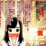 [RJ201166] 覚醒極限オナニーサポート!!