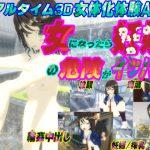 [RJ201235] 3Dリアルタイム女体化体験ゲーム~女になったら妊娠の危険がイッパイ♪~