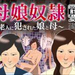 [RJ201243] 母娘奴隷~老人に犯された娘と母~