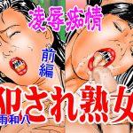 [RJ201398] 犯され熟女 凌辱痴情 前編・後編