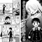 [RJ201442] 超能力少女とSEXをして自らも超能力に目覚める少年の話