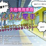 [RJ201624] 【女性専用車両】お仕置き!?まんまん電車