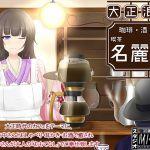 [RJ201844] 【大正ロマン】色恋喫茶 名麗館【耳かき】
