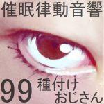 [RJ201952] 催眠律動音響99_種付けおじさん