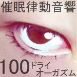 [RJ202341] 催眠律動音響100_ドライオーガズム