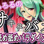 [RJ202410] 【ちろる】サキュバスお姉さんの舐め舐めパラダイス