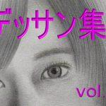 [RJ202474] デッサン集vol.2