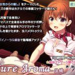 [RJ202543] 【立体音響】Cure Aroma-佳織