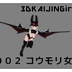[RJ202591] 3DKAIJINGirl,s 002 コウモリ女
