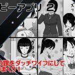 [RJ202849] コピーアプリ2 あの娘をダッチワイフにしてヤりまくり!
