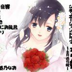 [RJ202936] 【バイノーラル】恋嫁~6月の花嫁~