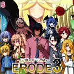[RJ202983] ERODE3 -伝説のドラゴン-