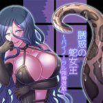[RJ203094] 誘惑の蛇女王〜バイノーラル搾精遊戯〜