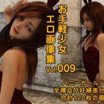 [RJ203663] お手軽少女エロ画像集Vol.009