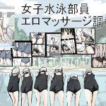 [RJ203679] 女子水泳部員エロマッサージ調教