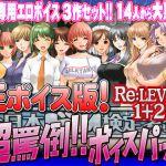 [RJ203831] 【生ボイス版!】全日本ドM検定考査 Re: LEVEL 1+2+3セット 超罵倒!!ボイスパック